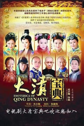 Poster of 大清宝典