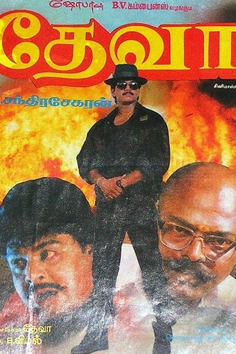 Poster of Deva
