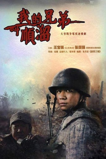 Poster of 我的兄弟叫顺溜