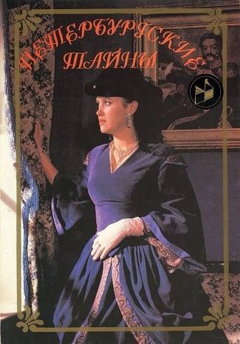 Poster of Петербургские тайны