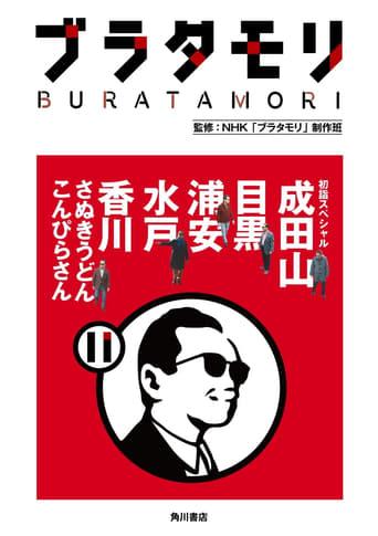 Poster of Bura Tamori