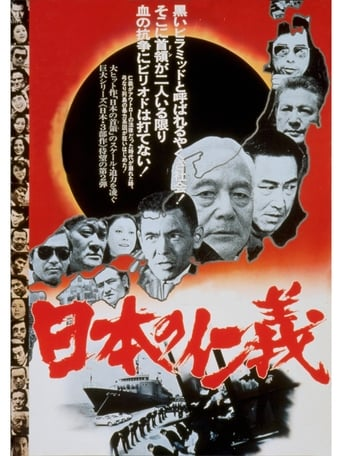Poster of Japanese Humanity and Justice