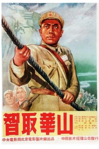 Poster of 智取华山