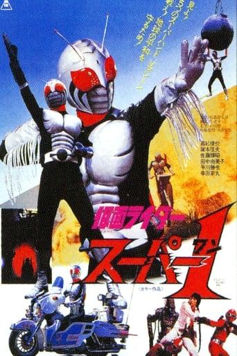 Poster of Kamen Rider Super-1: The Movie