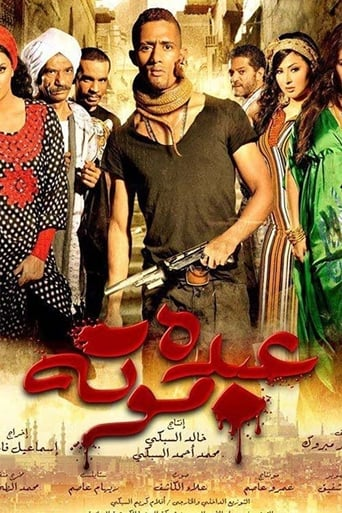 Poster of عبده موته