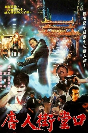 Poster of Dark Side of China Town