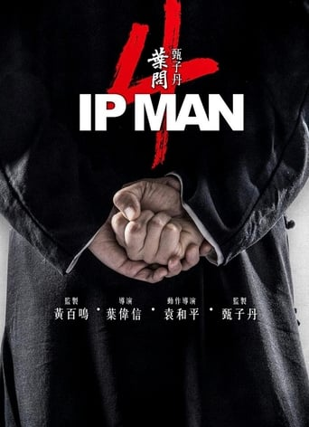 Poster of Ip Man 4
