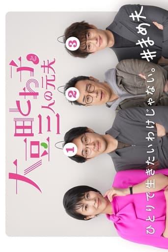 Poster of Omameda Towako to San-nin no Moto Otto