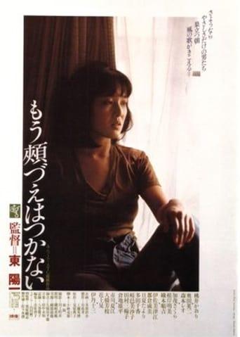 Filmposter von Mo hozue wa tsukanai