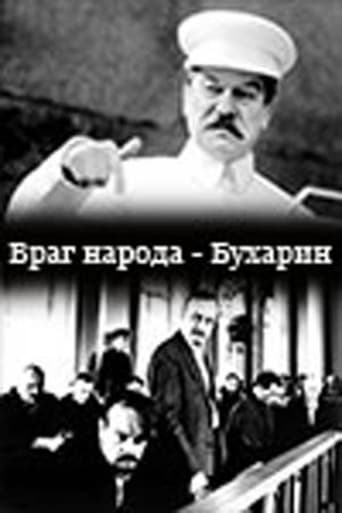 Poster of Враг народа – Бухарин