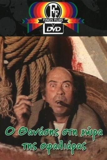 Poster of Ο Θανάσης στη χώρα της σφαλιάρας