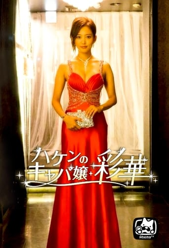 Poster of ハケンのキャバ嬢・彩華