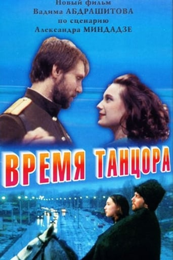 Poster of Time of a Dancer