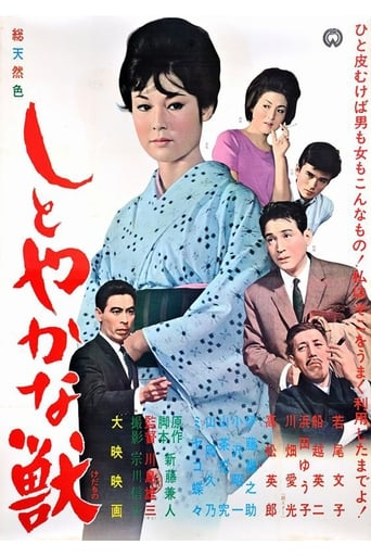 Poster of しとやかな獣
