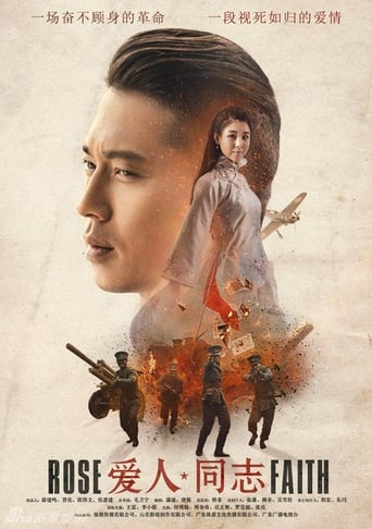 Poster of 爱人·同志