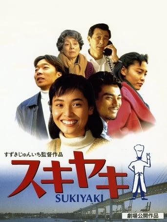 Poster of Sukiyaki