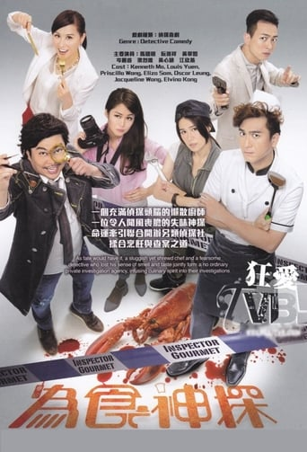 Poster of 為食神探