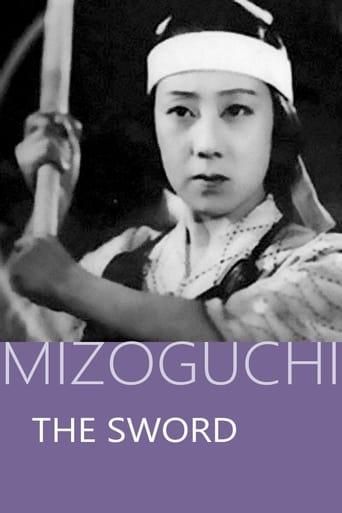 Poster of 名刀美女丸