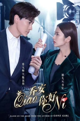 Poster of 乔安你好