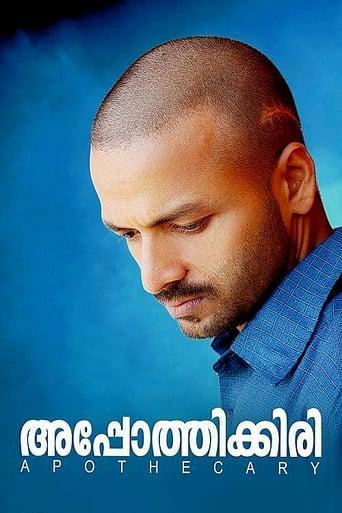 അപ്പോത്തിക്കരി Poster