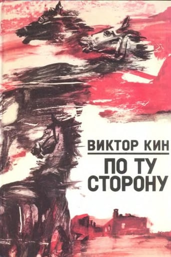Poster of По ту сторону