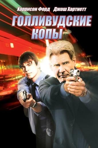 Poster of Голливудские копы