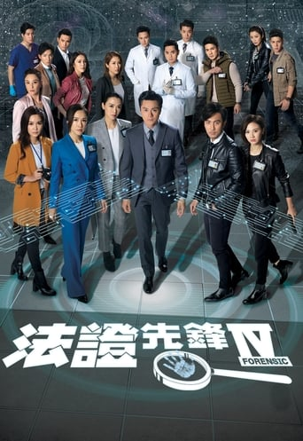 Poster of Forensic Heroes IV