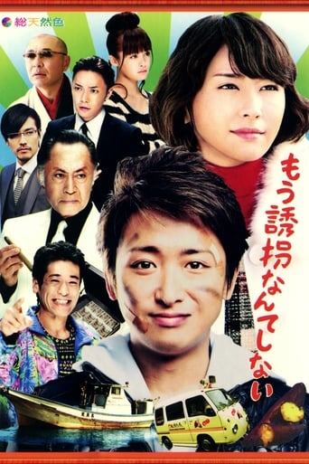 Poster of I Don't Want to Kidnap Anyone Anymore