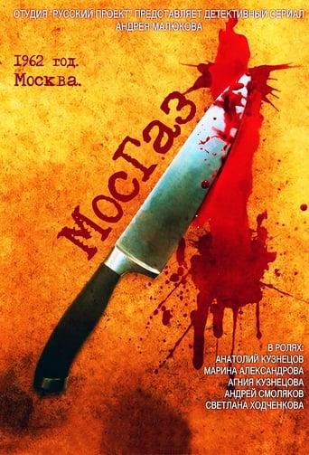 Poster of МосГаз