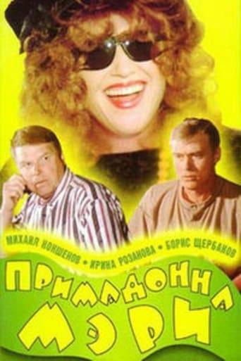 Poster of Примадонна Мэри