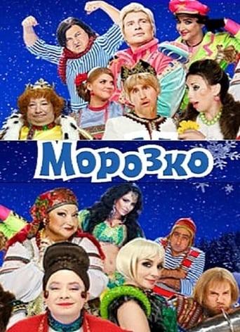Poster of Морозко