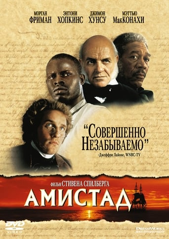 Poster of Амистад