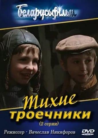 Poster of Тихие троечники