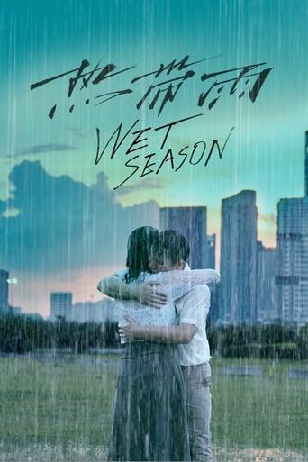 WET SEASON (CHINESE) (DVD)