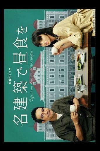Poster of Meikenchiku de Chushoku wo