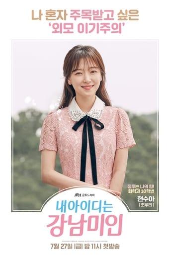 Poster of My ID is Gangnam beauty