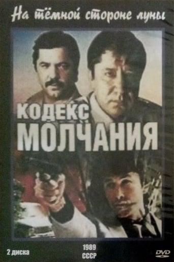 Poster of Кодекс молчания