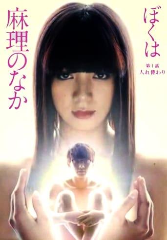 Poster of I'm Inside Mari