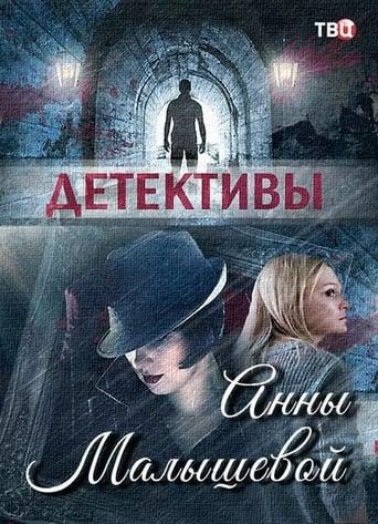 Poster of Детективы Анны Малышевой