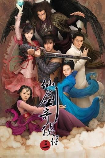 Poster of 仙剑奇侠传三