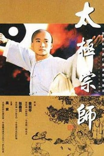 Poster of The Master Of Tai Chi