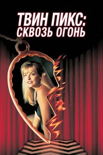 Poster of Твин Пикс: Сквозь огонь