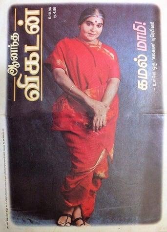 Poster of Avvai Shanmugi