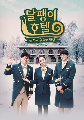 Poster of 달팽이 호텔