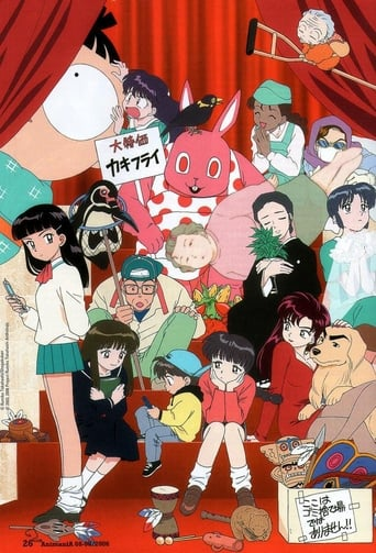 Play Rumiko Takahashi Anthology