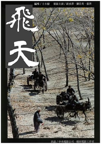 Poster of Accidental Legend