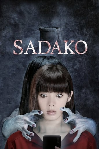 Poster of Sadako
