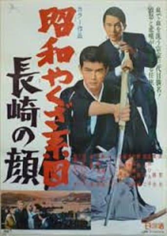Poster of Showdown at Nagasaki