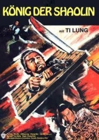 Poster of 快活林