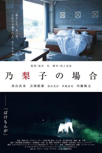 Poster of Noriko no Baai